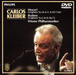 モーツァルト:交響曲第36番(通常)(DVD)