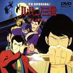 ルパン三世 TVスペシャル第6作 燃えよ斬鉄剣(通常)(DVD)
