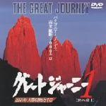 グレートジャーニー 1(通常)(DVD)