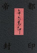 帝都封印 BOX(BOX、特典ディスク、ブックレット付)(通常)(DVD)