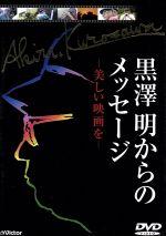 黒澤明からのメッセージ 美しい映画を(通常)(DVD)