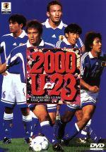 2000年 U-23 日本の勇者達(通常)(DVD)