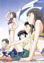 新・天地無用!TV18-20(通常)(DVD)