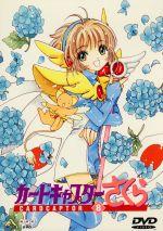 カードキャプターさくら Vol.8(通常)(DVD)