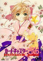 カードキャプターさくら Vol.17(通常)(DVD)