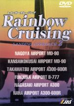 Rainbow Crusing LANDING APPROACH 2(通常)(DVD)