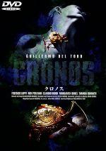 クロノス(通常)(DVD)