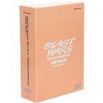 ビーストウォーズメタルス 超生命体トランスフォーマー DVD-BOX1(二)(通常)(DVD)