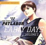 機動警察パトレイバー アーリーデイズ 1(通常)(DVD)