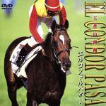 エルコンドルパサー(通常)(DVD)