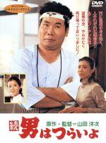 男はつらいよ 第2作 続・男はつらいよ(通常)(DVD)