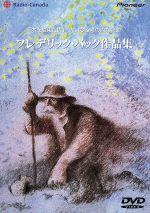 フレデリック・バック作品集(通常)(DVD)