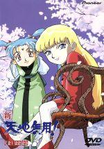 新・天地無用!TV21-23(通常)(DVD)