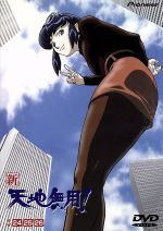 新・天地無用!TV24-26(通常)(DVD)