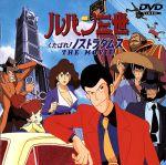 劇場版 ルパン三世 くたばれ!ノストラダムス(通常)(DVD)