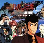 劇場版 ルパン三世 DEAD OR ALIVE(通常)(DVD)