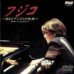 フジコ~あるピアニストの軌跡(通常)(DVD)