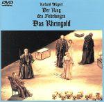 ワーグナー:ニーベルングの指輪(BOX、ブックレット付)(通常)(DVD)