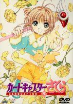 カードキャプターさくら Vol.9(通常)(DVD)