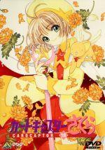 カードキャプターさくら Vol.18(通常)(DVD)