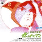 科学忍者隊ガッチャマン VOL.1(通常)(DVD)