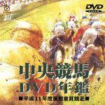 中央競馬DVD年鑑 平成11年度後期重賞競走(通常)(DVD)