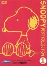 スヌーピー ベストコレクション Vol.1(通常)(DVD)