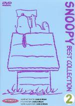 スヌーピー ベストコレクション Vol.2(通常)(DVD)