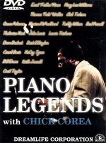 ピアノ・レジェンド(通常)(DVD)