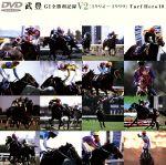 ターフのヒーロー10(通常)(DVD)