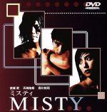 MISTY~ミスティ~(通常)(DVD)