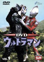 ウルトラマン(初代) VOL.9(通常)(DVD)
