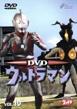 ウルトラマン(初代) VOL.10(通常)(DVD)