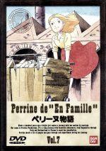ペリーヌ物語 7(通常)(DVD)
