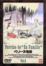 ペリーヌ物語 8(通常)(DVD)