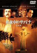 真夜中のサバナ 特別版(通常)(DVD)
