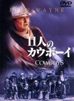 11人のカウボーイ(通常)(DVD)