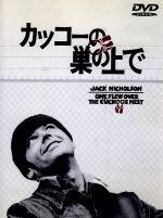 カッコーの巣の上で(通常)(DVD)