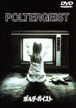 ポルターガイスト(通常)(DVD)
