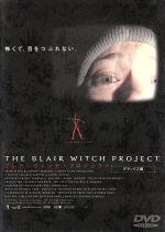 ブレア・ウィッチ・プロジェクト デラックス版(通常)(DVD)