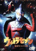 ウルトラセブン 地球星人の大地(通常)(DVD)
