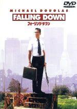 フォーリング・ダウン(通常)(DVD)