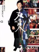 双生児-GEMINI-特別版(通常)(DVD)
