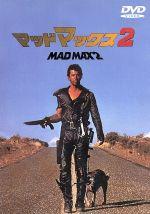 マッドマックス2(通常)(DVD)