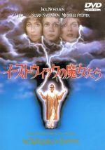 イーストウィックの魔女たち(通常)(DVD)