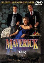 マーヴェリック(通常)(DVD)