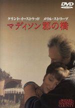 マディソン郡の橋(通常)(DVD)