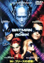 バットマン&ロビン Mr.フリーズの逆襲!(通常)(DVD)