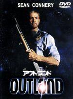 アウトランド<ワイド>(通常)(DVD)
