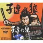 子連れ狼(1)(通常)(DVD)